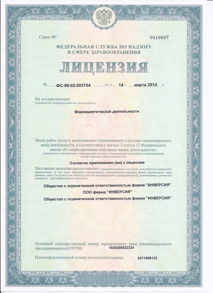 Запрет на совершение регистрационных действий с квартирой